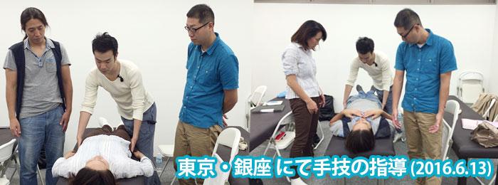 東京・銀座にて手技の指導