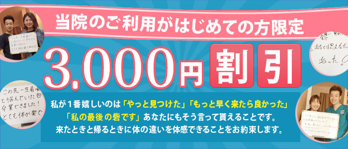 初回限定3000円割引