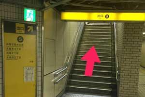 5番出口から地上に出ます。